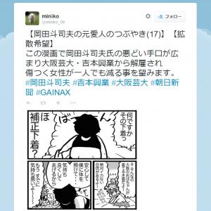 元愛人が岡田斗司夫さんの手口を漫画化した作品が大反響 続編もアップされる