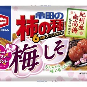 """亀田が""""梅""""にちなんだプレゼントキャンペーンを実施。柿の種を買ってソファーやお皿をもらっちゃおう"""