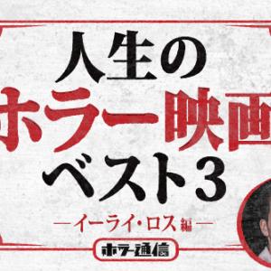 人生のホラー映画ベスト3 【『ホステル』シリーズ監督 イーライ・ロス編】