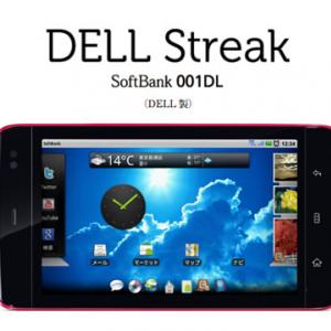 ソフトバンクのAndroid 2.2搭載5インチタブレット『DELL Streak 001DL』は12月10日発売へ