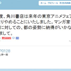角川書店が東京アニメフェアへの出展中止!「東京都青少年健全育成条例改正案」に反発