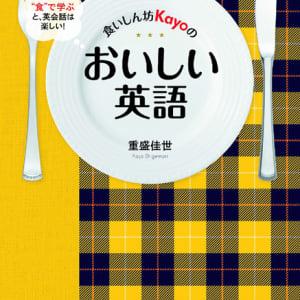 「おいしい」はdeliciousだけじゃない。yummyもちょっと違うよ~マガジンハウス担当者の今推し本『食いしん坊Kayoのおいしい英語』