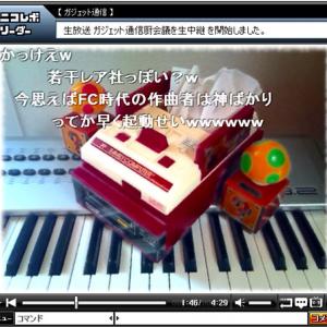 ファミコンディスクシステムの起動音を超アレンジ! 素晴らしい神曲に