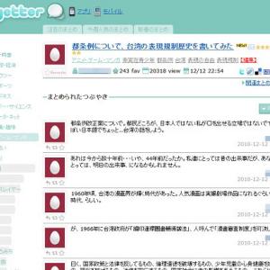 台湾漫画界は表現規制で衰退した! 漫画・アニメを規制する都条例に関連して『Twitter』で話題に