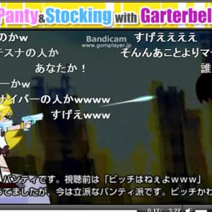 """遊びたいけど遊べない? 人気Flashクリエーターがアニメ『Panty&Stocking with Garterbelt』の二次創作ゲームを""""動画""""で公開"""
