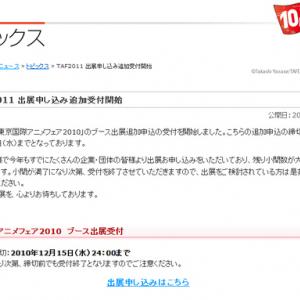東京国際アニメフェア 空き枠あるし追加出展募集受け付け中だよ!