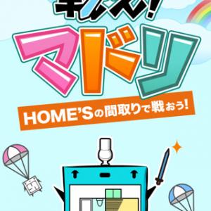 間取りでバトル!? 『HOME'S』の物件データベースを使用した『iPhone』ゲームアプリ