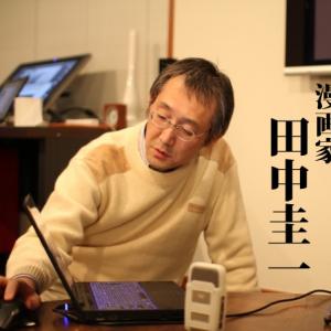 絵を描けなくてもマンガが描ける夢のソフト『コミPo!』発売 作者の田中圭一先生を囲む座談会