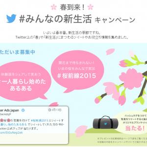 「#桜前線2015」とツイートしよう 桜の写真を投稿すると『Twitter』オリジナルグッズが当たるぞ!