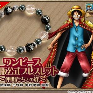 『ONE PIECE』公式ブレスレット『仲間たちの絆』限定発売へ 京念珠の名匠による手仕事!