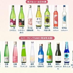 日本酒嫌いもナットク? いま話題の『低アルコール日本酒』