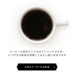 「いつかコーヒーと寿司を合わせたい」コーヒーにまつわる12の物語が面白い『Love Your Coffee 』