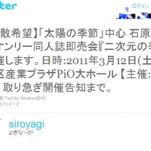 石原慎太郎オンリー同人イベント『二次元の季節』開催 「オタクの立場を悪くしないで」と反論も