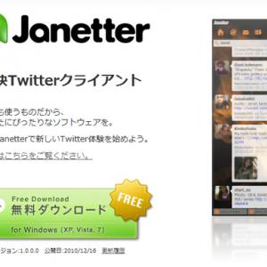 JaneStyleの作者が作った軽快Twitterクライアントソフト『Janetter』正式版が公開!