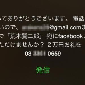iPhoneを紛失した私から、iPhoneを紛失する予定の方へメッセージ