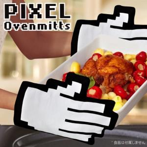 鍋をつかめるカーソル!? 『fu-bi』から『Pixel キッチンミトン』を発売