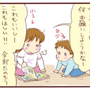 週末連載漫画「うらららら!」~さんた感情