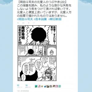 岡田斗司夫さんの愛人が描いたマンガ第3弾がアップされる 過去のイベントでの猟奇的な発言も話題に