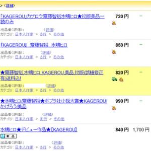 水嶋ヒロの小説『KAGEROU』がYahoo!オークションに大量出品! 書店では買えないのに……