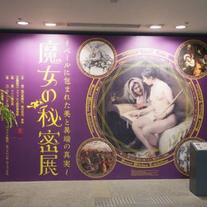 """""""ワルプルギスの夜""""の由来は? 大阪文化館・天保山開催の『魔女の秘密展』がガチだった [オタ女]"""