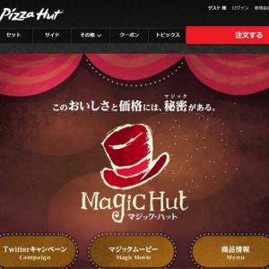 ピザハットのマジック動画に仰天! 隠れた秘密を探して旅行券20万円分が当たるキャンペーンも