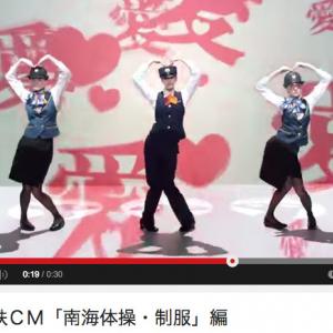トシちゃんが歌い美女が踊る! 『南海電鉄』の『愛が、多すぎる。』動画がクセになる