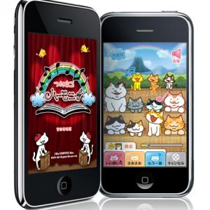 『つみネコ』のネコたちがコーラスする『iPhone』アプリ『つみネコハーモニー』