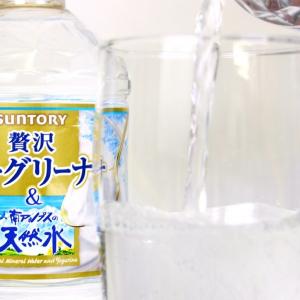 史上初!? 透明なのにヨーグルト味『サントリー 南アルプスの天然水&ヨーグリーナ』を飲んでみた