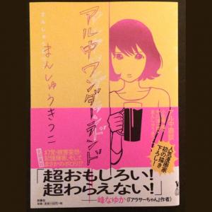 『週刊SPA!』では顔出しグラビアに挑戦 まんしゅうきつこ先生の単行本『アル中ワンダーランド』『ハルモヤさん』同時発売