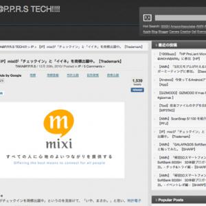 "『mixi』が""チェックイン""と""イイネ""を商標出願中"