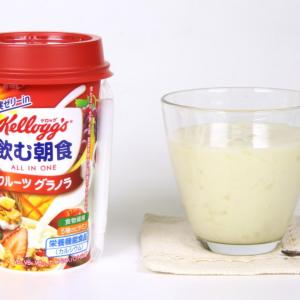 栄養満点の朝食がこんなに手軽に! 『ケロッグ 飲む朝食 フルーツグラノラ』試飲フォトレビュー