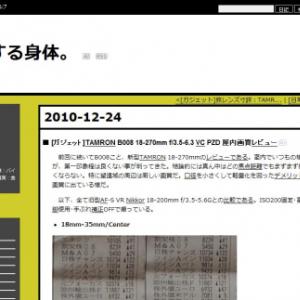 TAMRON『B008 18-270mm f/3.5-6.3 VC PZD』屋内画質レビュー