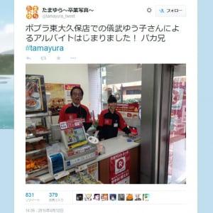 東新宿のコンビニ『ポプラ』で声優の儀武ゆう子さんが一日バイト 行列ができる盛況ぶり
