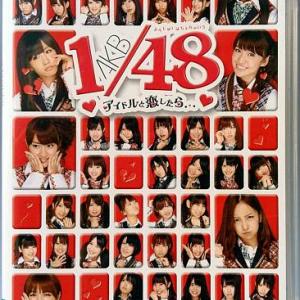 AKBをフッてフッてフリまくれ!究極の恋愛妄想ゲーム『AKB1/48 アイドルと恋したら』をレビュー