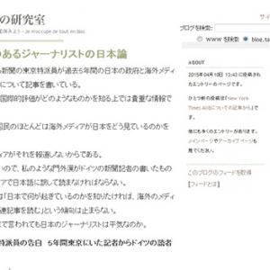 ドイツのあるジャーナリストの日本論(内田樹)