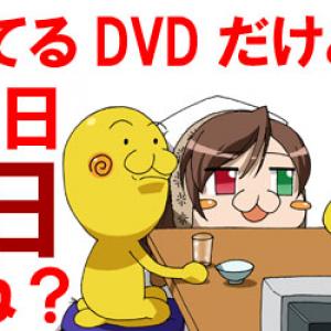 あなたはレンタルビデオ・DVDを何日間延滞した事がある? 1500人アンケート