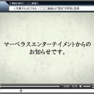 ゲームメーカーが任天堂テレビCMのパロディ動画を公開「任天堂への憎しみは相当なもん」