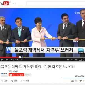 朴槿恵大統領出席の世界水フォーラム開幕式パフォーマンスがドリフのコントのようだと話題に