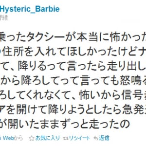 人気声優の平野綾がタクシーで拉致されそうになる! Twitterで多くの同情を買う反面2chでは「大げさ過ぎ」の意見