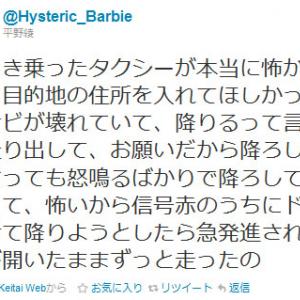 平野綾のタクシー暴走騒動に対するネットの声「俺のあーやは悪くない! 全力であーやを守る!」