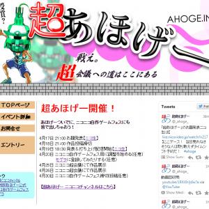 """24時間で""""あほなゲーム""""を作るイベント『あほげー』が『ニコニコ自作ゲームフェス』と『超あほげー』を共催 お題発表は4月17日21時!"""