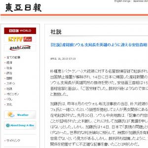 韓国の新聞『東亜日報』社説 産経新聞・加藤氏の出国禁止措置解除に「今度は日本が誠意を見せる番だ」