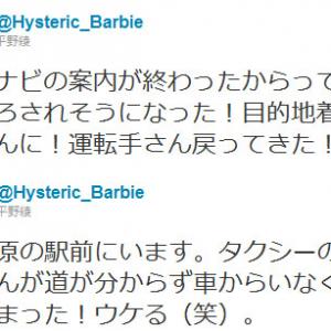 タクシー騒動の平野綾さんは以前にもタクシーでトラブルが発生していた
