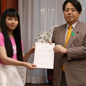 ピンク・ベイビーズが『おいしい日本!食のジュニアPR大使』就任 大臣を前に緊張の任命式