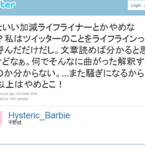 人気声優アイドル平野綾 「ライフライナーやめない?」とキレる