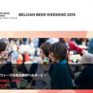 「冷やさないビール」ベルギービールが楽しめる!? 『ベルギービールウィークエンド2015』 今年は全国7都市で開催!
