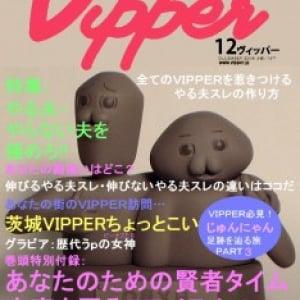 【噂】ZipperみたいなVipperという雑誌が創刊されるらしい