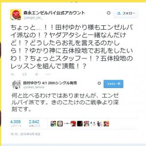 森永エンゼルパイ公式アカウントが声優・田村ゆかりさんのツイートに「ゆかり神に五体投地でお礼をしたいわ」