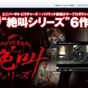 『呪い襲い殺す』ほかホラーDVD連続発売『ユニバーサル絶叫シリーズ』 トレーラーはなぜか『水曜スペシャル』風