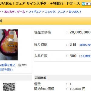ヤフオクで『けいおん!!』のギターに2000万円以上の値がつく